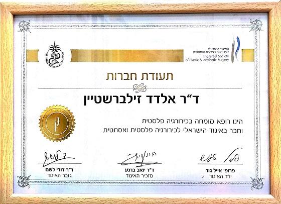 חברות באיגוד הישראלי לכירורגיה פלסטית ואסתטית